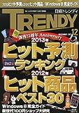 日経 TRENDY (トレンディ) 2012年 12月号 [雑誌]