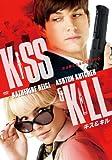 キス&キル [DVD]
