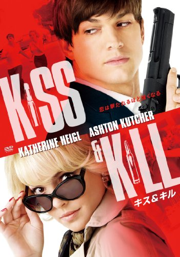キス&キル スペシャル・プライス [DVD]