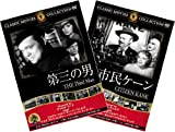 名作洋画DVDパック 第三の男/市民ケーン 【DVD】FRTW-003