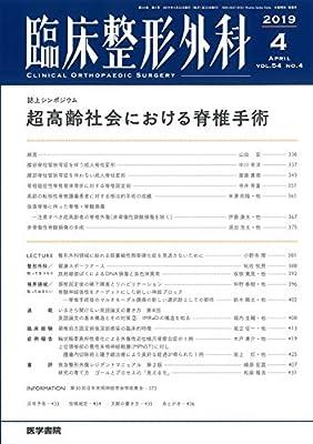 臨床整形外科 2019年 4月号 誌上シンポジウム 超高齢社会における脊椎手術