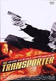 トランスポーター [DVD]