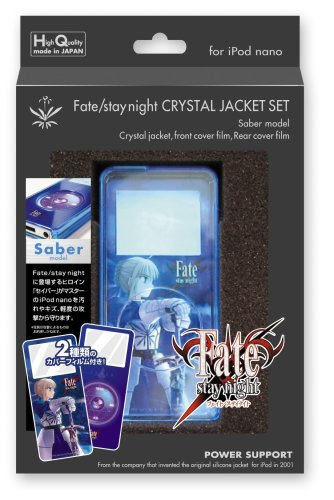 Fate/stay night CRYSTAL JACKET SET セイバーモデル for iPod nano