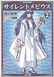サイレントメビウス(2) (ぶんか社コミック文庫)