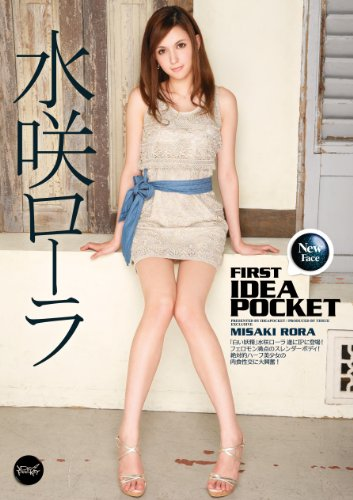 FIRST IDEAPOCKET 水咲ローラ アイデアポケット [DVD]