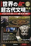 完全版 世界の超古代文明FILE (ムーSPECIAL)