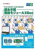 超お手軽無線モジュールXBee 2012年 03月号 [雑誌]  「※[XBee 2個+書込基板+解説書]キット付き 超お手軽無線モジュールXBee[単行本]に入っている解説書と同じものです」 (トライアルシリーズ)