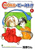 CHOKO・ビースト!! 1 (BLADE COMICS)