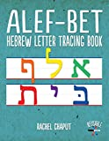 Alef-Bet Hebrew Letter Tracing Book