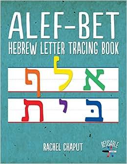 how to write rachel in hebrew
