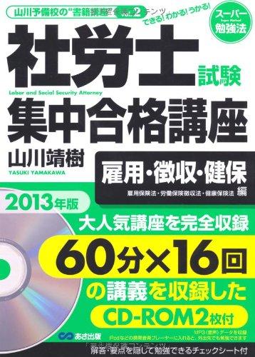 "CD-ROM2���� 2013ǯ�� ��ϫ�λ�����ʹֺ� ���ѡ�ħ�����(�����ݸ�ˡ��ϫƯ�ݸ�ħ��ˡ�����ݸ�ˡ)�� (����ͽ�����ΡȽ��ҹֺ�"" vol. 2)"