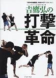 吉鷹弘の打撃革命 (「GONG格闘技」実践DVDブックス vol.1)