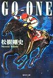 GO-ONE (集英社文庫 ま 13-3)