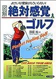 図解・絶対感覚ゴルフ―よけいな理論はもういらない!