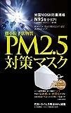 特許構造 東レ不織布を使用 N9.5 pm2.5対策マスク 10枚セット