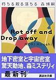 朽ちる散る落ちる―Rot off and Drop away (講談社文庫)