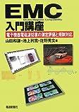 EMC入門講座―電子機器電磁波妨害の測定評価と規制対応