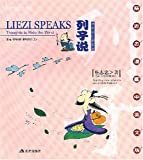 Liezi Speaks: Thoughts to Ride the Wind (English-Chinese)