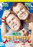 俺たちステップブラザース〈義兄弟〉 コレクターズ・エディション [DVD]