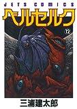 ベルセルク 12 (ジェッツコミックス)