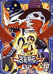 デジモンアドベンチャー02 Vol.10 [DVD]