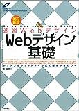 Webデザイン基礎—レッスン&レッツトライ形式で基本が身につく (速習Webデザイン)