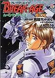 ブレイク-エイジEX (ムーンゲッター上) (ファミ通文庫)