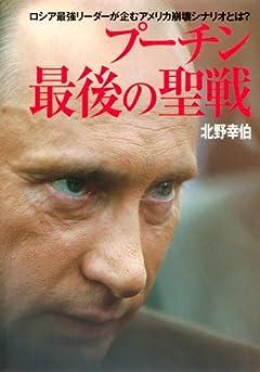 プーチン大統領「2世大量増殖」計画全容