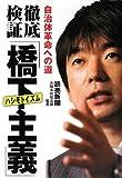 徹底検証「橋下主義(ハシモトイズム)」─自治体革命への道