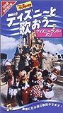 ディズニーと歌おう「ディズニーランド・パリ」【日本語吹替版】 [VHS]