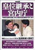 別冊宝島ムック「皇位継承と宮内庁」 (別冊宝島)