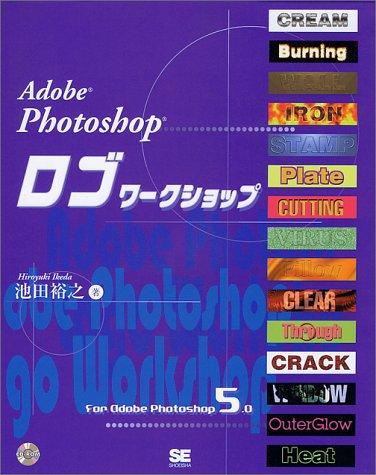 Adobe Photoshopロゴワークショップ