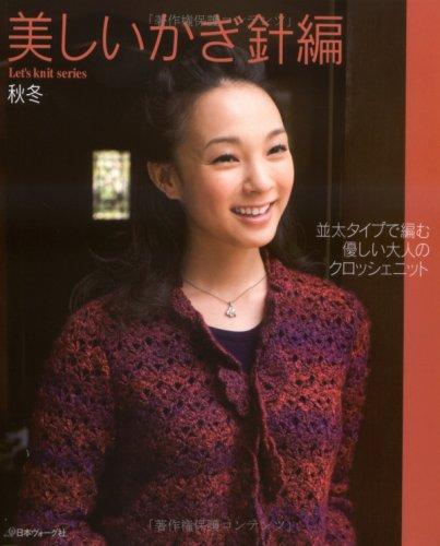 美しいかぎ針編 秋冬 [2008]