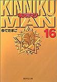 キン肉マン (16) (集英社文庫―コミック版)