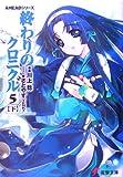 終わりのクロニクル5〈下〉―AHEADシリーズ (電撃文庫)