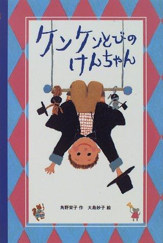 Kenken Handspring Ken-Chan (Akane creations in Japan)