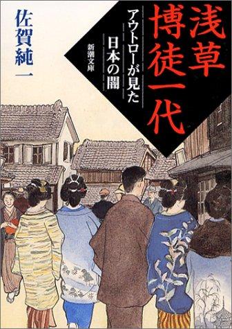『浅草博徒一代 アウトローが見た日本の闇 』この一冊がボブ・ディランの魂を揺さぶった(のかもしれない)
