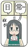 日常 My(麻衣) マウス