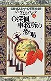 O探偵事務所の恐喝 (名探偵エミールの冒険 4)
