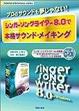 シンガーソングライター8.0で本格サウンドメイキング プロのサウンドも夢じゃない!(CD-ROM付) Tutorial&Reference series (Tutorial & Reference series)