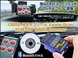 【Bluetooth2.0対応】OBD2スキャンツール【スキャナ単品】 Vgate Scan ELM327 スマートフォンやタブレット端末をマルチメーターに! 愛車の状況が一目瞭然!マルチメーターとしても!