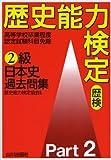 歴史能力検定 2級日本史過去問集〈Part2〉