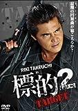 標的2 TARGET [DVD]