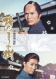 陽だまりの樹 [DVD]