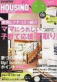 月刊 HOUSING (ハウジング) 2012年 01月号 [雑誌]