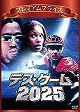 プレミアムプライス版 デス・ゲーム2025《数量限定版》[DVD]