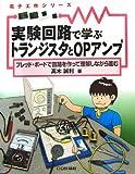 実験回路で学ぶトランジスタとOPアンプ―ブレッド・ボードで回路を作って理解しながら進む (電子工作シリーズ)