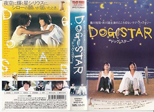 ドッグ・スター [VHS]