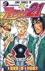 アイシールド21 第5巻 2003年10月03日発売