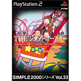 SIMPLE2000�V���[�Y Vol.33 THE �W�F�b�g�R�[�X�^�[